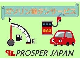 ≪ガソリン満タンサービス中≫ 【期間限定キャンペーン中】につき、ガソリン満タンにてご納車いたします!