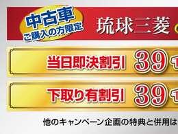 琉球三菱39フェア開催!この日だけのお得なご成約特典や特選車が勢ぞろいこの機会にぜひ一度ご来店下さい。※ご成約特典には条件がございます。