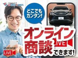 おうち商談可能です。ご自宅に居ながらお車の状態の確認がスマートフォンにて閲覧可能になります。ご予約は0562-48-4092まで。