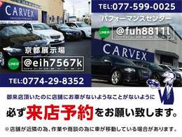 CARVEX 滋賀店:電話 077-599-0025 京都店:0774-29-8352