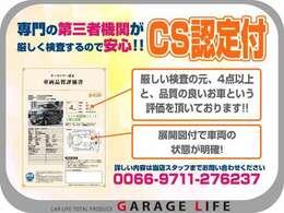 第三者機関(AIS)の検査をしっかりと受けたお車となっております!良質な車と評価をいただいているお車ですので、より安心になカーライフをお送りいただけるお車です♪