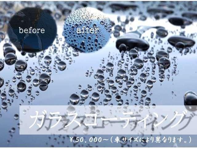 Aプラン画像:★大人気のガラスコ―ティング★洗車の手間の軽減されますし、何より輝きが違います!綺麗なお車に乗って頂きたい!価格は5万円~!!車のサイズによって金額が異なりますので、あらかじめお問い合わせください。