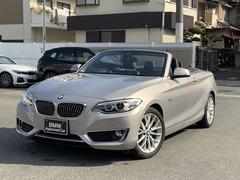 BMW 2シリーズカブリオレ の中古車 220i ラグジュアリー 奈良県奈良市 283.0万円