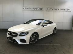 メルセデス・ベンツ Eクラスクーペ の中古車 E200 スポーツ 福島県いわき市 638.0万円
