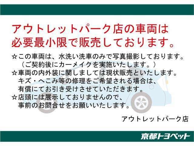☆この車両は、水洗い洗車のみで写真撮影しております。☆車両の内外装に関しましては現状販売といたします。