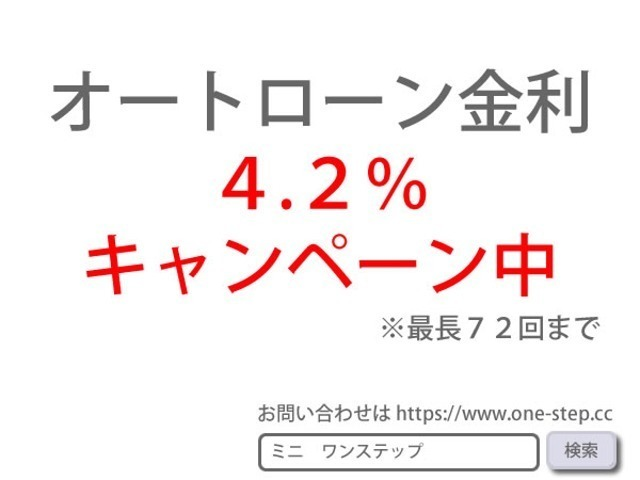 ローン金利4.2%キャンペーン 最長72回までOK