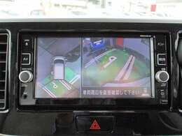 安心安全の360度見渡せるアラウンドビューモニター付です。
