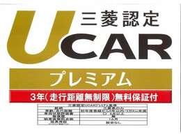 『三菱認定プレミアムU-CAR』です!36ヶ月間・走行距離無制限のプレミアム保証が付いてます!さらに、最長60ヶ月間まで保証をお付けいただけます!!JAF会員と合わせて、安心のカーライフを!!!