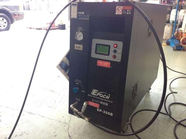 Bプラン画像:これが当社自慢のエンジンのカーボンを除去する装置です!