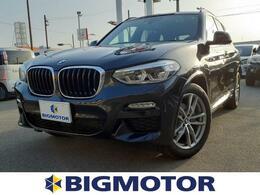 BMW X3 xドライブ20d Mスポーツ ディーゼルターボ 4WD メモリーナビ/シート フルレザー/ETC