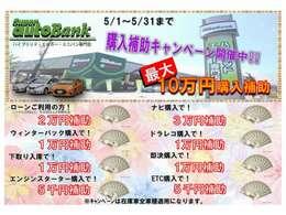 スーパーオートバンク青森店、フェア開催中です!! 是非この機会に購入ください!