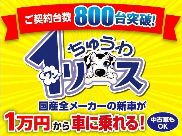 ちゅうわワンリースキャンペーン実施中!月額14,700円(税抜)頭金、ボーナス併用、期間変更全て出来ます!詳しくはスタッフまで!