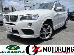 BMW X3 xドライブ28i Mスポーツパッケージ 4WD ハーフレザー後席モニター純正HDDナビTV