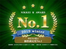車好きが選ぶ価格満足度No1!!NIKKEI R AWARD 2019 Winner!!