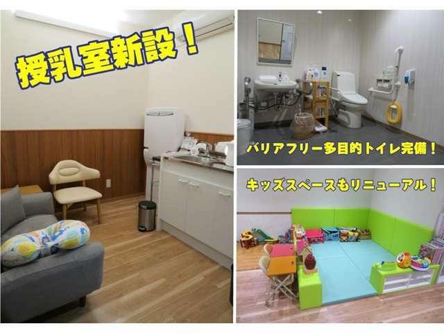 ゆったりとした授乳室、キッズスペースもご用意しております♪お子様連れでも安心です!