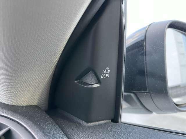 斜め後方の車両接近を警告する「BLIS(ブリス=ブラインド スポット インフォメーション システムが装備されております。