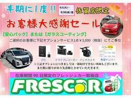 お客様大感謝セール開催中!!軽・コンパクト・ステーションワゴン・1BOX・セダン等の乗用車から商用車まで幅広いジャンルのお車を取り扱っております。