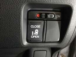 運転席からスイッチ一つでリア助手席側スライドドアーが開閉でき、大きな荷物を持った方やお子様お年寄りの乗り降りが楽になり大変役に立ちます。