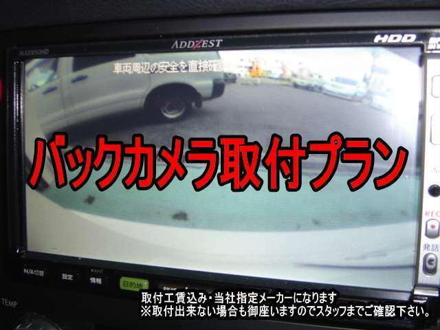 Aプラン画像:バックカメラがついて後方確認が簡単にできます!苦手としている車庫入れ等も安心して出来ますね!凄く需要の高い装備ですので、最初から付いていれば言う事なしですよね!?