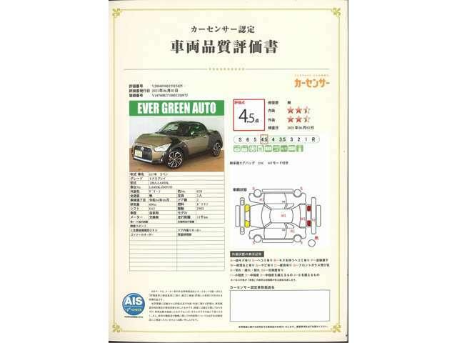 遠方の方もご安心下さい!各車両に第三者機関(AIS検査)の評価書をお付けしております!外装のキズや状態等をご提示しております。