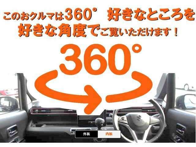 こちらのお車は、360度お好きな角度で好きなところをご覧いただけます!