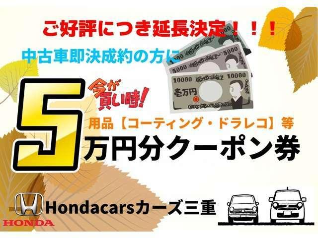 【U-Selectこもの】では、ご好評につき用品クーポン5万円分プレゼント継続中です!!良質で稀少なお車も続々入庫中です!ホンダ車以外も入庫しております。中古車のご購入はU-Selectこものへ!!