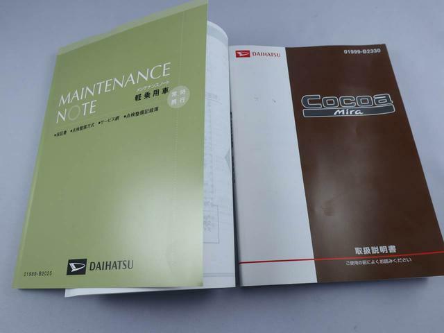 取扱説明書と整備手帳です。