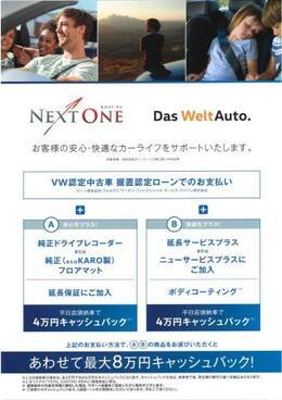 平日店頭ご納車で最大で8万円キャッシュバックキャンペーンです。