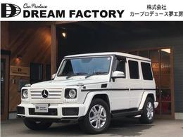 メルセデス・ベンツ Gクラス G350d ロング ディーゼルターボ 4WD 本革・サンルーフ・純正HDDナビ・HID