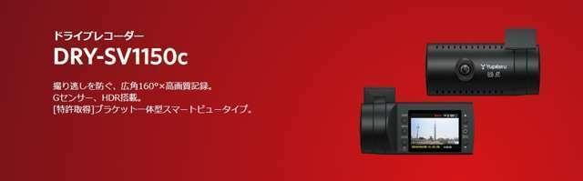 Aプラン画像:ドライブレコーダー取付けプランです★撮り逃しを防ぐ、広角160°×高画質記録。Gセンサー、HDR搭載。[特許取得]ブラケット一体型スマートビュータイプ。