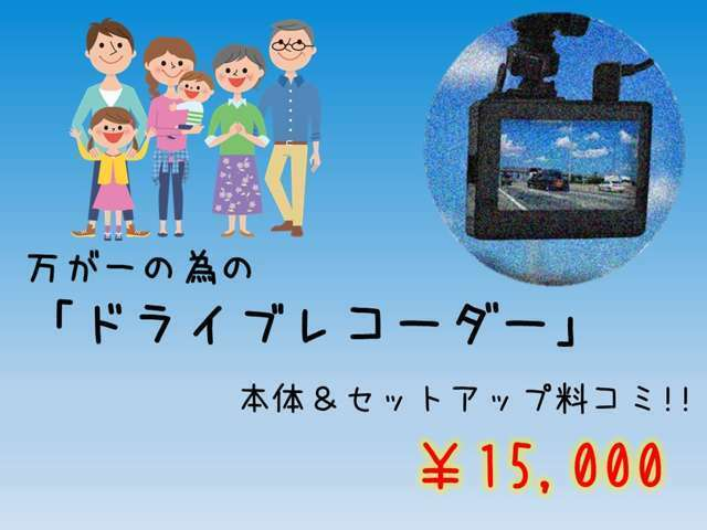Bプラン画像:万が一の為に、ドライブレコーダーをつけませんか?機器+取り付け込みで1万5千円です。