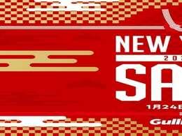 ガリバー史上最大のNEW  YEAR   SALE    24日まで!