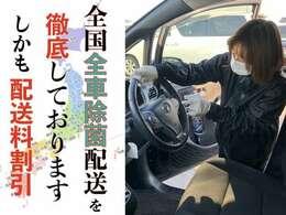全車クリーニング時に除菌作業を徹底しております!!