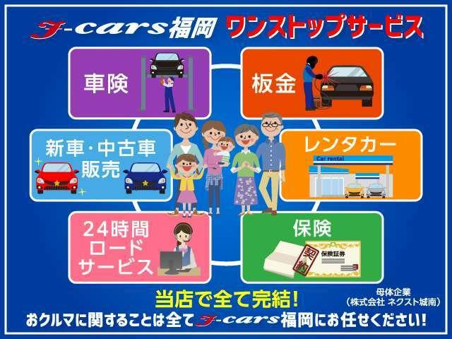 Bプラン画像:☆ワンストップサービス☆ お車に関する一連のサービスが当社で全て完結できます♪ お車の購入、保・険、車検、板金、事故時のロードサービス、事故時の損保レンタカー手配、事故処理。全て当社で完結できます♪