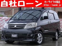 トヨタ アルファード 2.4 V AS プラチナセレクションII 自社 ローン対応