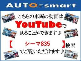 こちらの車両の動画はYouTubeで見ることができます!「シーマ835」検索でご覧いただけます♪
