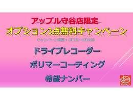 6月1日~6月30日限定でオプション3点無料サービスキャンペーン実施中!!