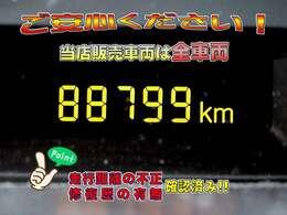 当店では修復歴の有無を全車表示しています。(財)日本自動車査定協会 の基準にて表示しています。また、日本オートオークション協議会「走行距離管理システム」にて走行距離に不正が無いかもチェック済みです。
