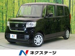 ホンダ N-BOX 660 G ホンダセンシング 届出済未使用車