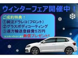 ただ今ウィンターフェア開催中です!ご成約特典として・純正ドライブレコーダー ・グラスボディコーティング ・遠方運送費用5万円サポートのいずれか1点をお選びください。