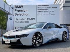BMW i8 の中古車 ベースモデル 兵庫県神戸市東灘区 1018.0万円