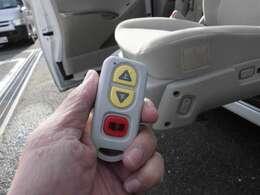 リフトアップシートの操作用のワイヤレスリモコン付属。シートの左側面のスイッチでも操作できます。