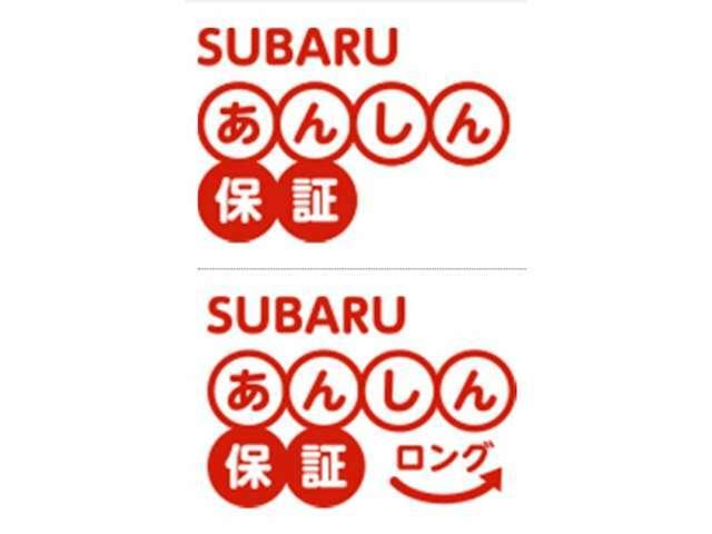 通常2年間のSUBARUあんしん保証にプラスして3年間の有料延長保証を追加、合計5年間のSUBARUあんしん保証ロングをお付けしたプランです!
