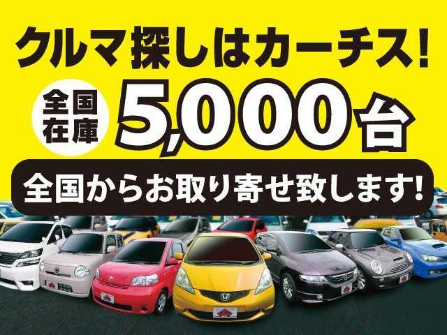 全国在庫5000台!その中から希望車種間違いなく見つかるはずです!どんなご要望でもお申し付けくだされ!