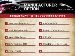 こちらのジャガーF-TYPEにはご覧のメーカーオプションが装着されております。装備充実でオススメな1台でございます。