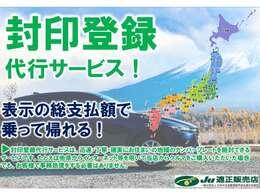 納車の際に岡山の当店までお越し頂ければ追加の費用は一切いただきません!岡山県外の封印登録が可能なお店です!お問い合わせください!