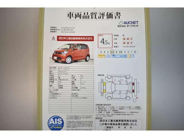 AIS社の車両検査済み!総合評価4点(評価点はAISによるS~Rの評価で令和3年3月現在のものです)☆お問合せ番号は41020458です♪