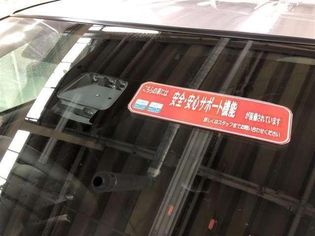 トヨタ・セーフティ・センスC装備
