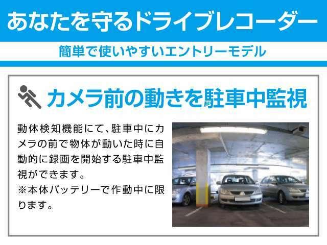 動体検知機能にて、駐車中にカメラの前で物体が動いた時に自動的に録画を開始する駐車中監視ができます。※本体バッテリーで作動中に限ります。