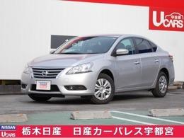 日産 シルフィ 1.8 X ワンオーナー車・メモリーナビ・フルセグTV